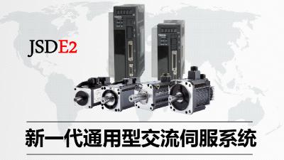 新一代通用型沐鸣3注册东元JSDE2交流杏盛代理