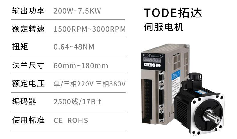 台湾拓达沐鸣3驱动器产品详细
