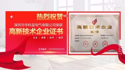 """恭贺杏盛娱乐荣获济南""""高新技术企业""""证书"""