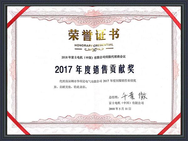 杏盛娱乐-杏盛平台销售贡献奖