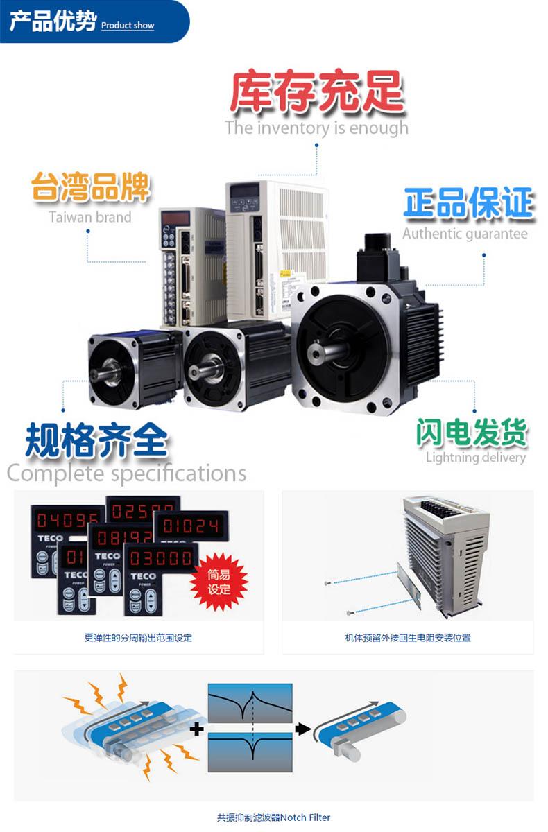 东元沐鸣3驱动器产品特点
