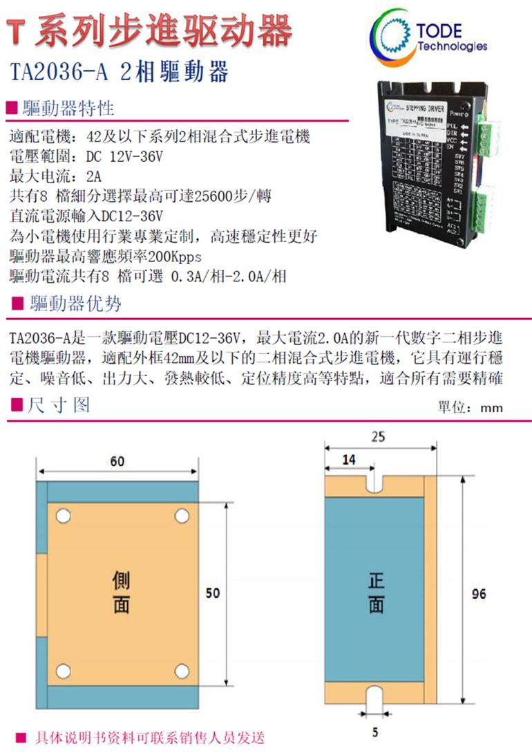 沐鸣3平台42系列2相适配驱动器